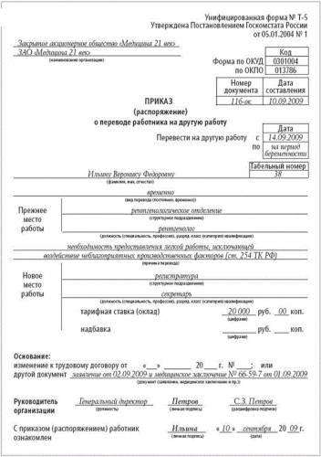 Перевод беременной женщины на легкий труд и оплата образец приказа 1