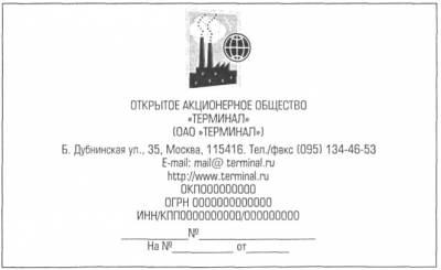 приказ формуляр образец