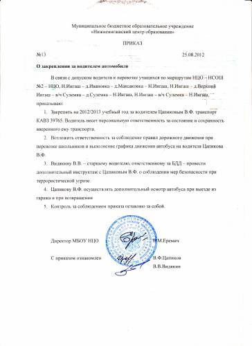 приказ о закреплении сварочного оборудования за работниками образец