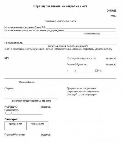 образец приказа на вступление в должность директора