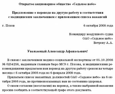Временный перевод образец дополнительного соглашения