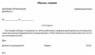 Рекомендательное Письмо В Банк Для Открытия Расчетного Счета Образец - фото 9