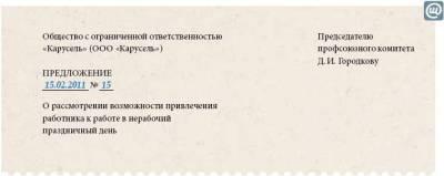 Образец приказа о привлечении работников к работе в выходной день