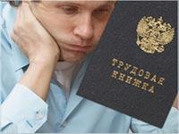 Форма приказа о наказании работника за утерю документов