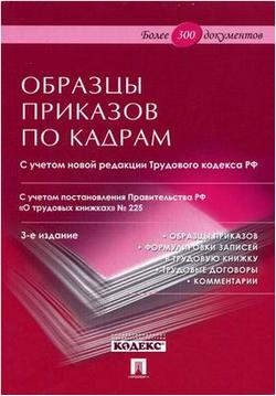 Журнал приказов образец
