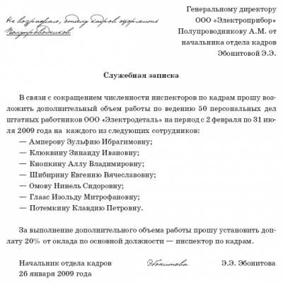 образец производственного приказа о возложении обязанностей