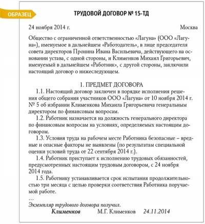Образец трудового договора с генеральным директором ООО в 2018 году.