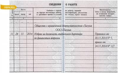 Кадровый приказ о приеме на работу генерального директора