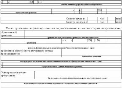 образец приказа о назначении прораба на объект