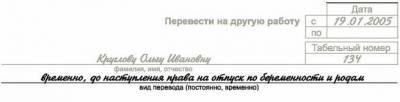 Внесение изменений в унифицированную форму приказа