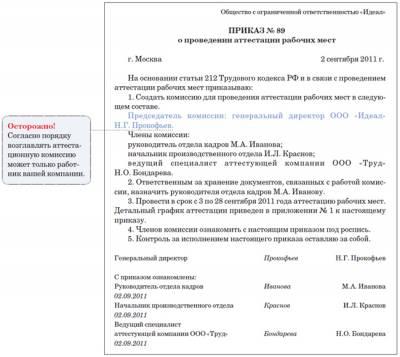 приказ о назначении комиссии по приемке объекта в эксплуатацию образец