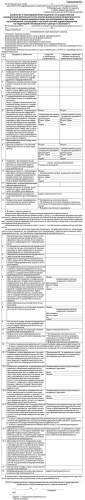 Приказ об утверждении форм документов используемых федеральной службой